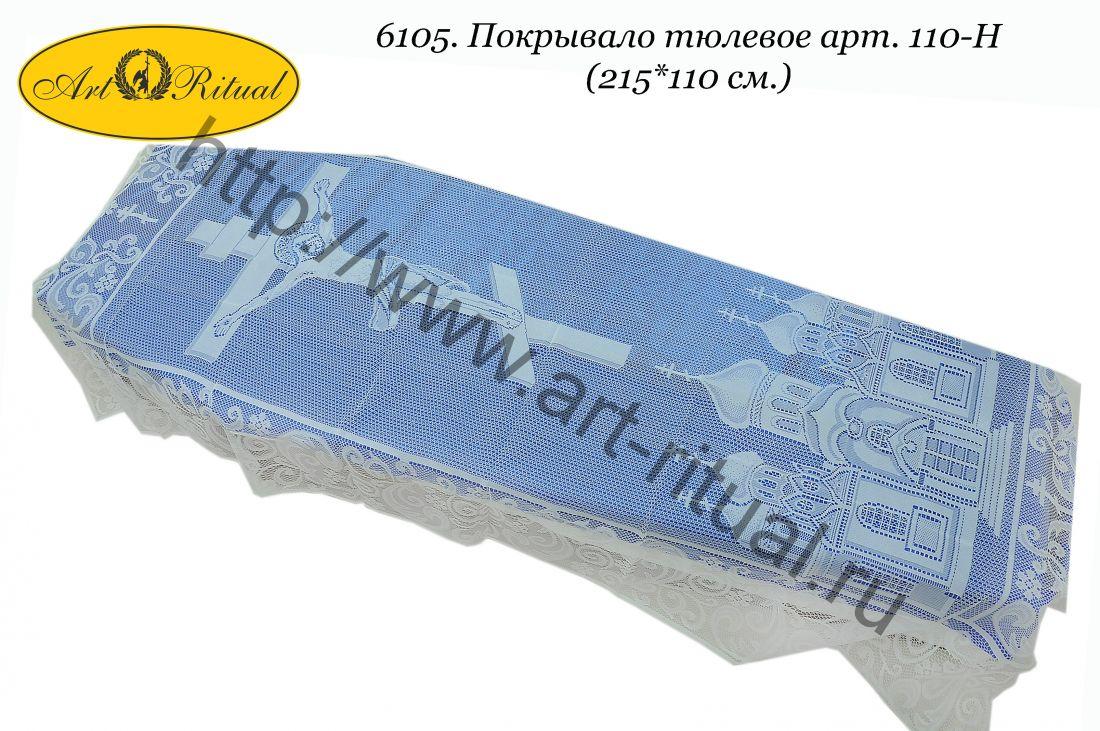 6105. Покрывало тюлевое арт. 110-Н