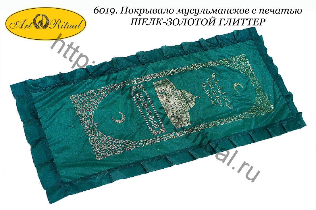6019. Покрывало мусульманское с печатью ШЕЛК-ЗОЛОТОЙ ГЛИТТЕР