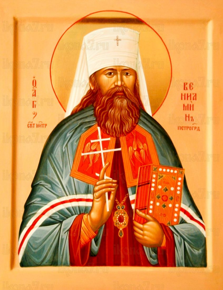 Икона Вениамин Петроградский