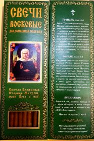 №40.Свечи восковые конусные с прополисом для домашней (келейной) молитвы , длина 21,5см., Ø 6мм. (20 шт. в коробочке)
