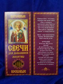 №38(в).Свечи восковые прямые с прополисом для домашней (келейной) молитвы , длина 19,5см., Ø 7мм. (10 шт. в коробочке)