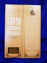 №48.Свечи восковые конусные с прополисом для домашней (келейной) молитвы , длина 21,5см., Ø 6мм. (20 шт. в коробочке)