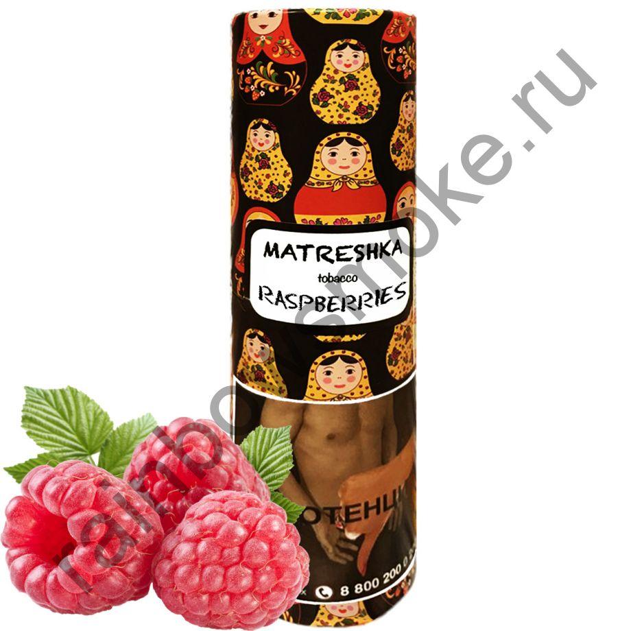 Matreshka 100 гр - Raspberries (Малина)