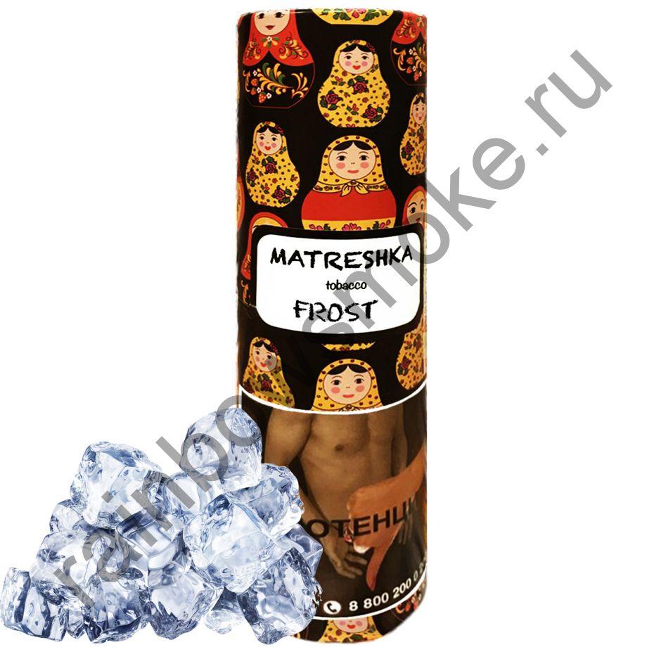 Matreshka 100 гр - Frost (Холодок)