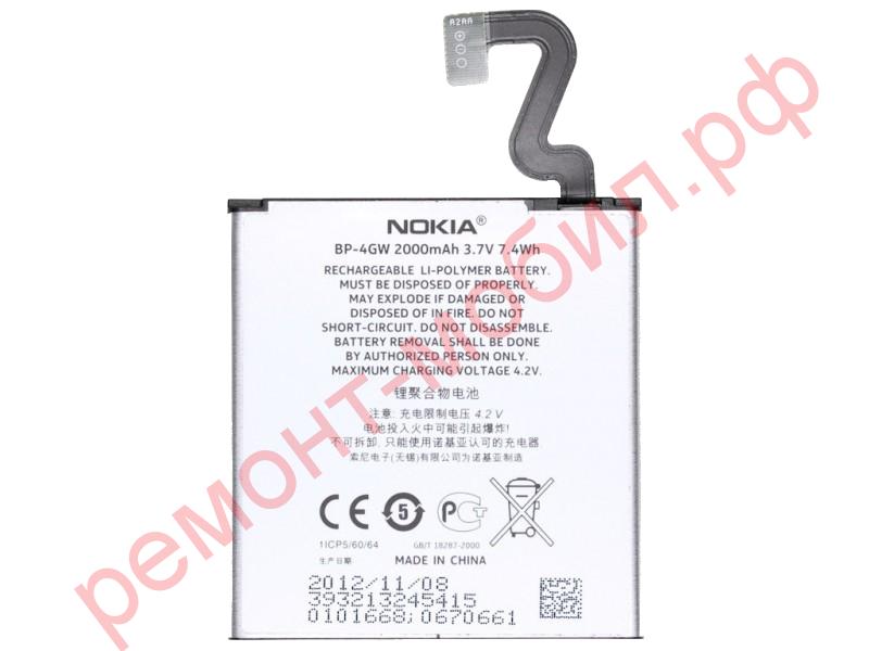 Аккумулятор для Nokia Lumia 920 ( BP-4GW )