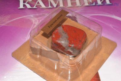 Энергия камней №7, 23 Красная яшма (2011г., 2014г)