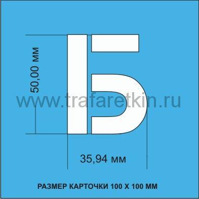 Комплект трафаретов букв Русского алфавита (Кириллица), размером 50мм.