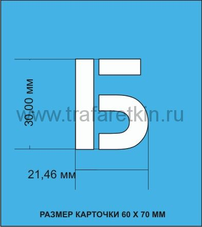 Комплект трафаретов букв Русского алфавита (Кириллица), размером 30мм.
