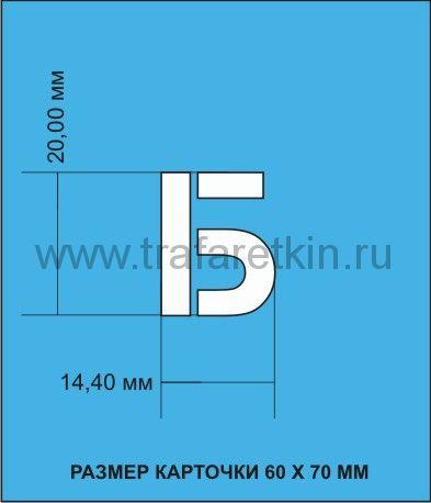 Комплект трафаретов букв Русского алфавита (Кириллица), размером 20мм.