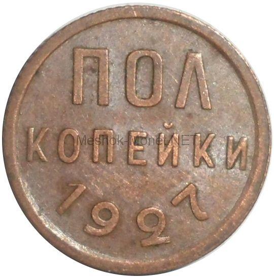 Полкопейки 1927 года # 4