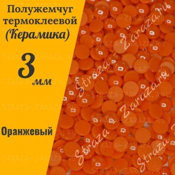 Клеевые Керамические Полубусины 3 мм Orange