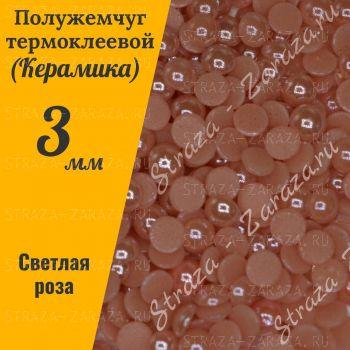Клеевые Керамические Полубусины 3 мм Light_Rose