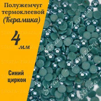 Клеевые Керамические Полубусины Blue_Zircon 4 мм