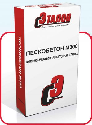 Пескобетон М-300 Эталон (25; 40; 50 кг.)