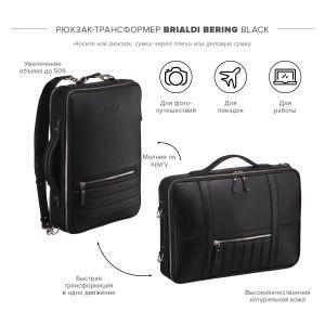 Кожаный рюкзак-трансформер BRIALDI Bering (Беринг) black
