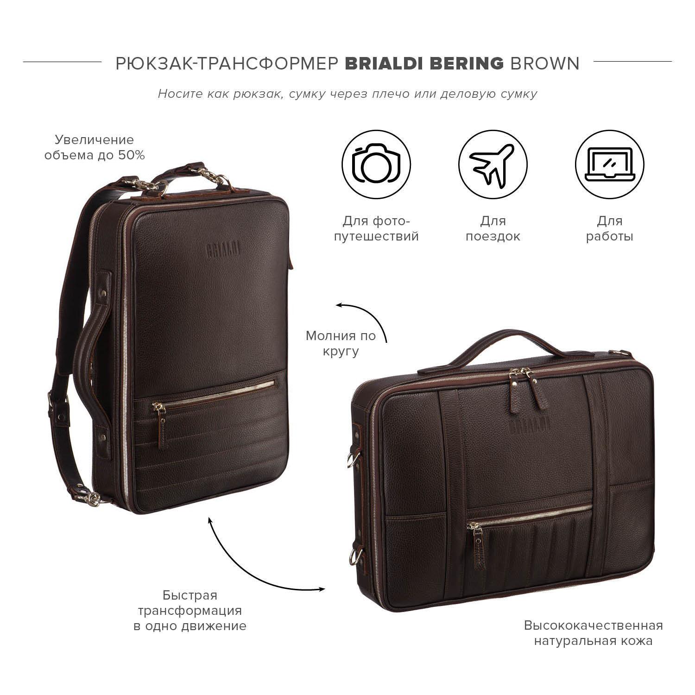 0c286fec197e Кожаный рюкзак-трансформер BRIALDI Bering (Беринг) relief brown