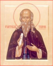 Трифон Печенгский