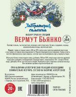 Набор трав и специй Вермут Бьянко (настойка)