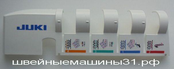 Крышка регуляторов натяжения JUKI 735      цена 400 руб.