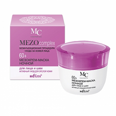 MEZOcomplex 60+ МЕЗОкрем-маска ночной для лица и шеи 60+ Активный уход для зрелой кожи 50 мл