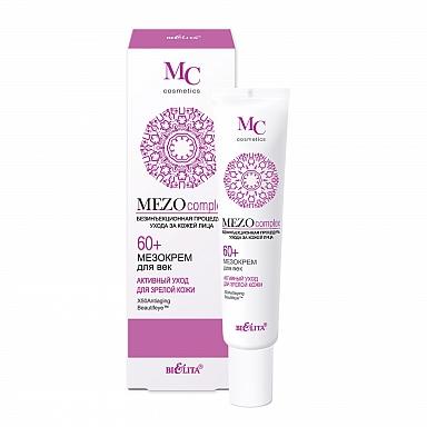 MEZOcomplex 60+ МЕЗОкрем для век 60+ Активный уход для зрелой кожи 20 мл