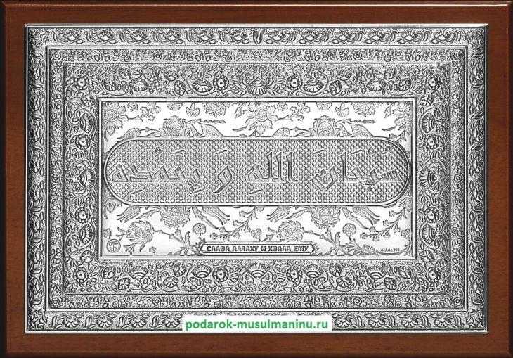 Шамаиль Слава Аллаху и хвала Ему (серия «Классика», серебро), 19*13см