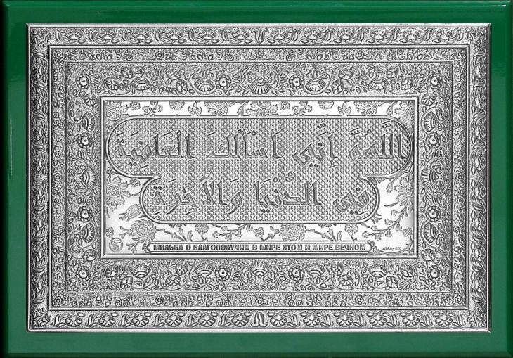 Шамаиль Мольба о благополучии в мире этом и мире вечном (серия «Престиж», серебро), 19*13см