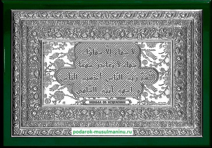 Мольба об исцелении (серия «Престиж», серебро), 19*13см.