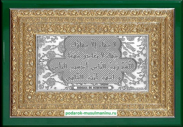 Мольба об исцелении (серия «Престиж», серебро и золочение), 19*13см.