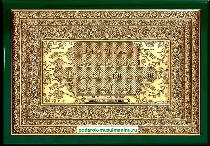 Шамаиль Мольба об исцелении (серия «Престиж», золочение), 19*13см