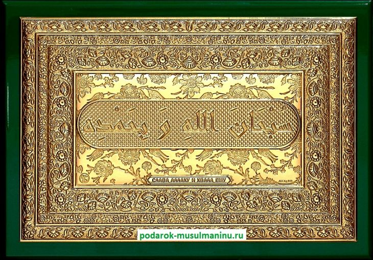 Шамаиль Слава Аллаху и хвала Ему (серия «Престиж», золочение), 19*13см