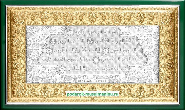 Сура Аль-Фатиха (серия «Престиж», серебро и золочение), 31*19см.