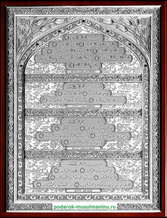 Шамаиль 4 оберегающие суры Корана с изумрудами (серия «Классика», серебро), 35*27см
