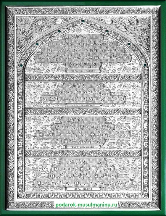 Шамаиль 4 оберегающие суры Корана с изумрудами (серия «Престиж», серебро), 35*27см