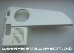 Деталь корпуса правая JUKI 644      цена 800 руб.