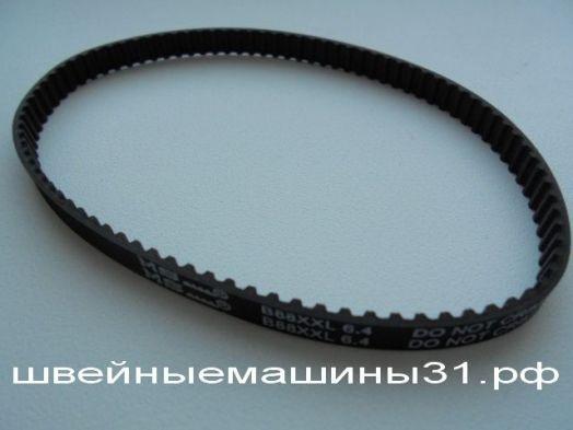 Ремень B88XXL6.4      цена 500 руб.