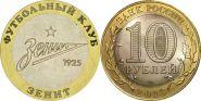 10 рублей,ФК ЗЕНИТ, гравировка