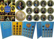 Набор монет 13 ШТУК, 10 РУБЛЕЙ 2013 ГОДА - ИМПЕРАТОРЫ РОССИИ, ЦВЕТНАЯ ЭМАЛЬ + ГРАВИРОВКА (в альбоме)