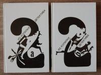 Из копилки детектива - серия из 6-ти книг