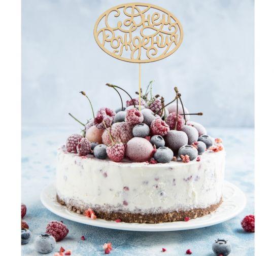 Топпер для торта или букета овальный С Днем Рождения
