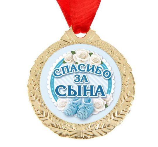 Медаль спасибо за сына металлическая на ленте