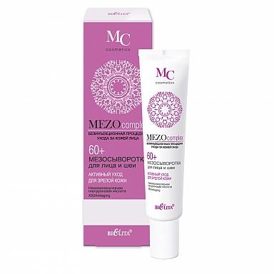 MEZOcomplex 60+ МЕЗОсыворотка для лица и шеи 60+ Активный уход для зрелой кожи 20 мл
