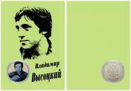 25 рублей,ВЫСОЦКИЙ В.С., цветная эмаль и гравировка в ПОДАРОЧНОМ ПЛАНШЕТЕ (4)