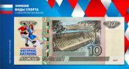10 РУБЛЕЙ ФИГУРНОЕ КАТАНИЕ - ОИ СОЧИ 2014, СУВЕНИРНАЯ БАНКНОТА, ЦВЕТНАЯ ЭМБЛЕМА