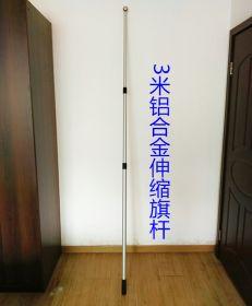 Флагшток алюминиевый телескопический 2,5 метра