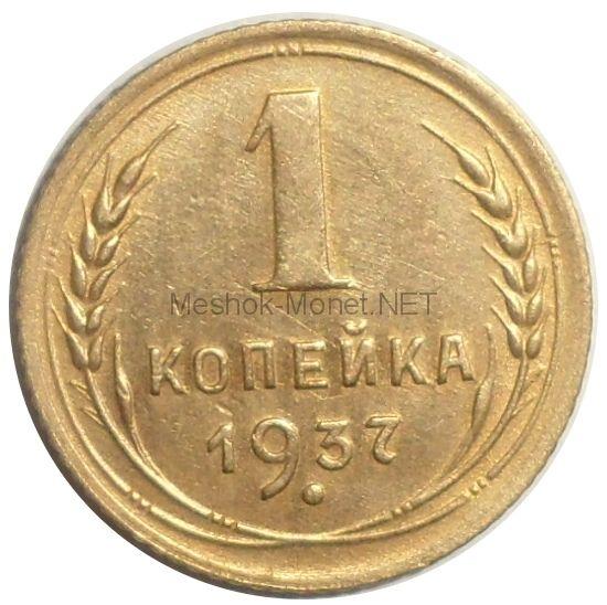 1 копейка 1937 года # 7