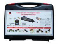 HOT STAPLER 3 Набор для ремонта пластиковых деталей