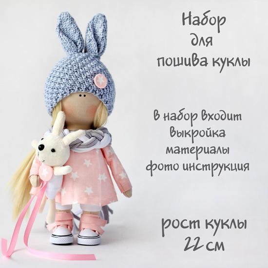 """Набор для создания текстильной куклы """"Банни"""""""