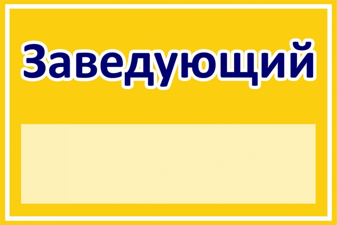 Табличка для кабинета руководителя (с кармашком)