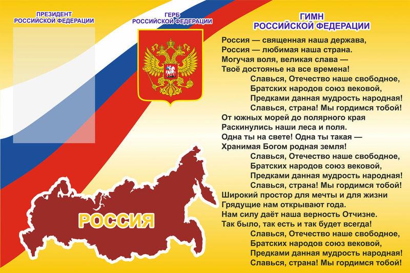 """Стенд """"Российская символика"""" (1 карман)"""
